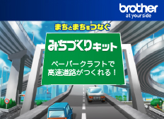 "brother ""Connecting towns and towns"" ""Michizukuri Kit"" Paper crafts can be used to create Expressway!"