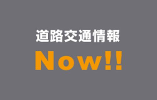 東名 高速 渋滞 情報