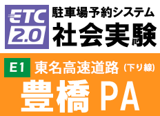 ETC2.0 Parking lot reservation system Social experiment E1 Tomei Expwy (Out-bound line) Toyohashi PA