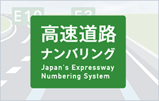 Expressway Numbering Japan's Expressway Numbering System