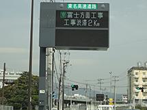 交通 高速 情報 道路