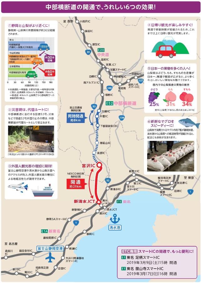 中部 横断 自動車 道 中部横断道開通、今秋に延期 山梨-静岡