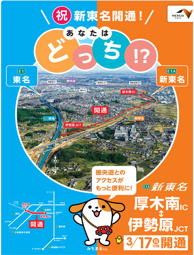 E1A New Shin-Tomei Expressway opening! Ken-O Road access and is more convenient! Atsugi-minami-Isehara JCT Open on March 17, 2019 at 15:00