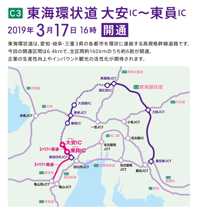 Tokai-Kanjo Expwy Daian IC-Toin IC, opened on March 17, 2019.