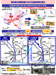 Maintenance effect by opening Sagami Longitudinal Road
