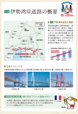 Isewangan Expressway Road Tokai IC ~ Tobishima IC development effect of the opening of the