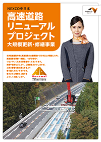 Expressway Renewal Project large-scale renewal and repair business (brochure)