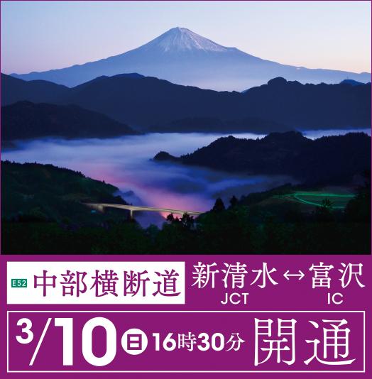 中部横断道 新清水JCT〜富沢IC 3月10日(日)16時30分 開通