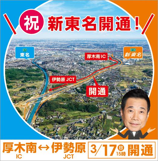 祝 新東名開通! 厚木南IC〜伊勢原JCT 3月17日(日)15時開通