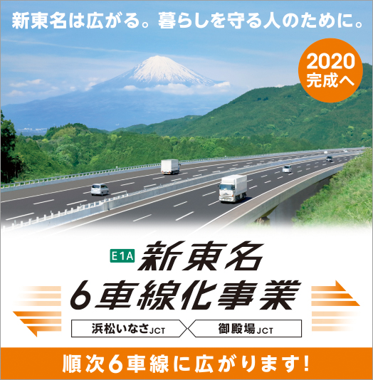 Shin-Tomei Expressway spreads. For those who protect their lives. Complete 2020 E1A New Shin-Tomei Expressway 6-lane project Hamamatsu Inagi JCT Gotemba JCT Expands to 6 lanes in sequence!