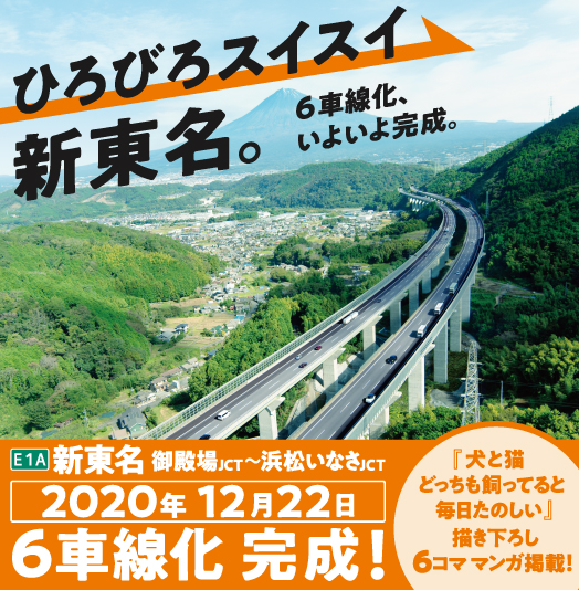 "Hirobiro Susui Shin-Tomei Expressway Tomei. 6 lanes are finally completed. E1A Shin-Tomei Expressway Gotemba JCT-Hamamatsu Inagi JCT December 22, 2020 Completed with 6 lanes! A 6-frame manga featuring ""It's fun every day to have both a dog and a cat""!"