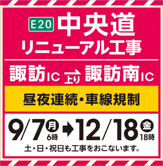 E20 Chuo Expressway Expressway renewal construction SuwaMinami IC-Suwa IC Day/night continuous/two-way traffic regulation September 7th 6th → 12/18 Friday 18:00 Construction will be done on Saturday and Sunday.