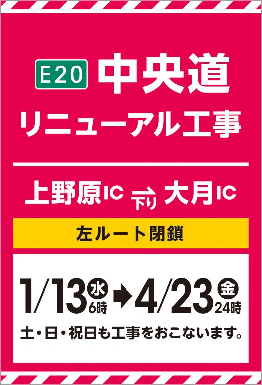 Chuo Expressway renewal work (UenoHara IC-Otsuki IC)