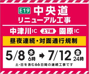 中央道リニューアル工事