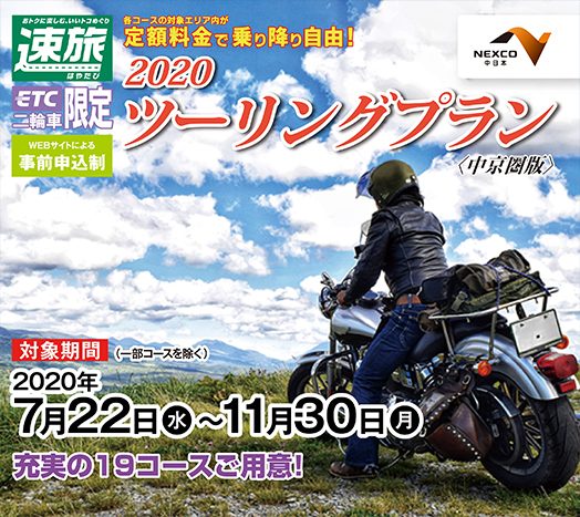 Enjoy a good toco tour with speedy travel ETC motorcycles only Pre-registration system via the website You can get on and off freely within the target area of each course at a flat rate! 2020 Touring Plan <Chukyo area version> Target period (excluding some courses) July 22 (Wednesday) to November 30 (Monday), 2020 Full of 19 courses available