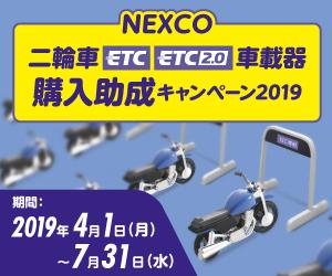 NEXCO 二輪車ETC/ETC2.0車載器購入助成キャンペーン2019