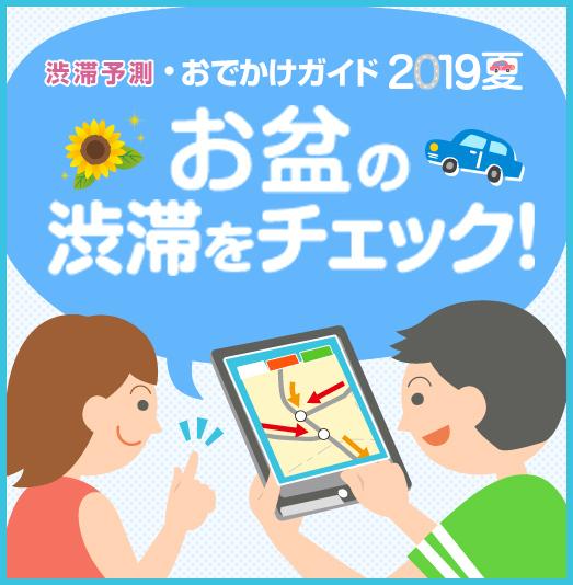お出かけガイド2019夏