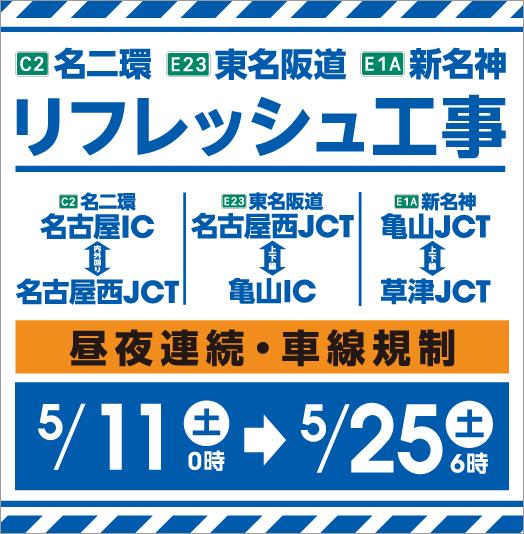 C2名二環E23東名阪道E1A新名神リフレッシュ工事