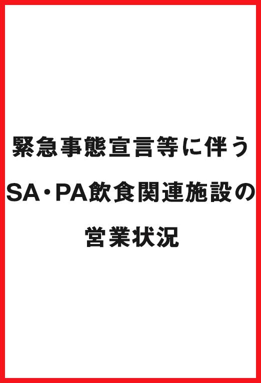 緊急事態宣言等に伴うSA・PA飲食関連施設の営業状況