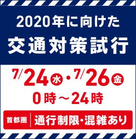 東京2020大会