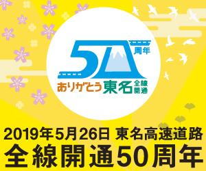 東名高速道路全線開通50周年