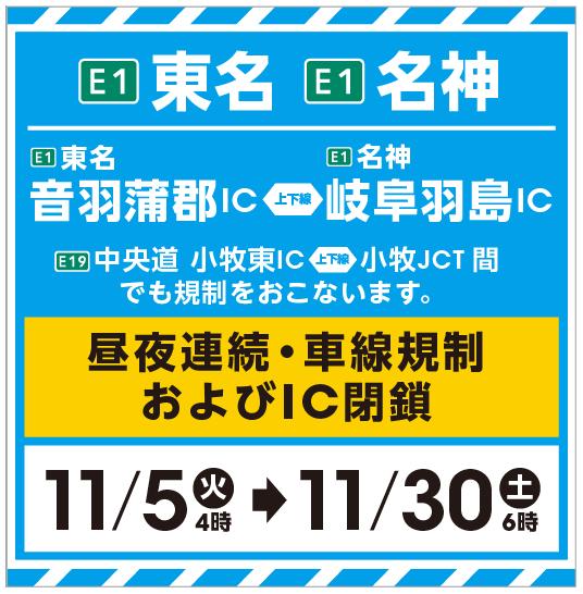 東名・名神 昼夜連続・車線規制工事
