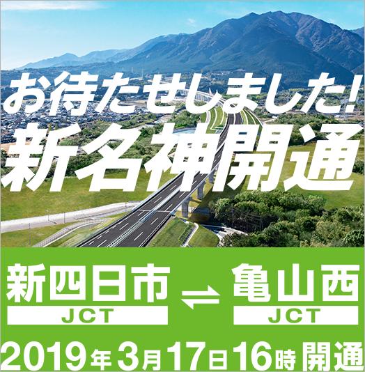 お待たせしました!新名神開通 新四日市JCT〜亀山西JCT 2019年3月17日16時開通
