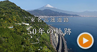 50 years of Tomei Expwy