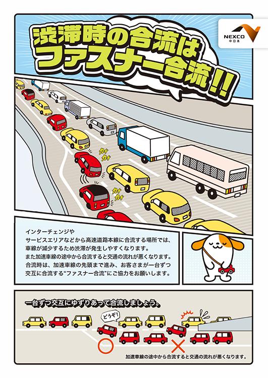 加速 車線