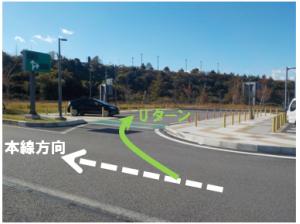 小型車Uターン路(浜松SA(上り))