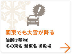 [Heavy snowfall in Kanto] Don't let your guard down! Winter Tomei /Shin-Tomei Expressway Tomei Gotemba