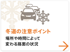 [Points to note on winter roads] Road surface conditions change depending on location and time