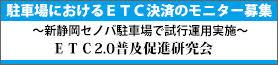 ETC2.0普及促進研究会