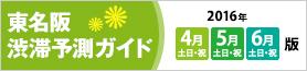 東名阪渋滞予測ガイド4月~6月