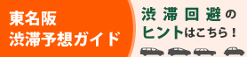 東名阪渋滞予測ガイド9月~10月
