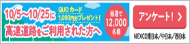 高速道路WEBアンケート【ドライブ調査】
