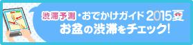 おでかけガイド2015GW夏