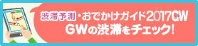 おでかけガイド2017GW
