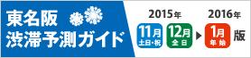 東名阪渋滞予測ガイド