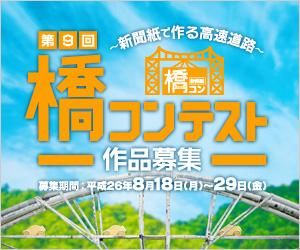 橋コンテスト作品募集