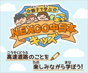 NEXCO中日本キッズ