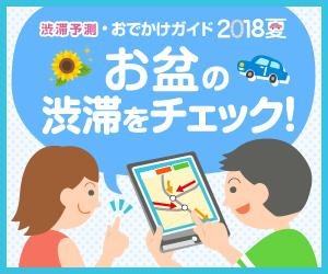 おでかけガイド2018夏