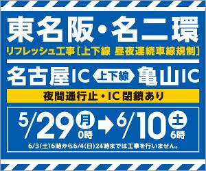 東名阪リフレッシュ工事