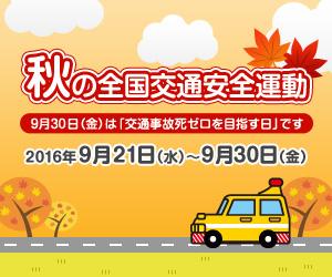 秋の全国交通安全運動が実施されます!