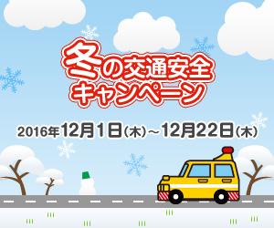 冬の交通安全キャンペーン
