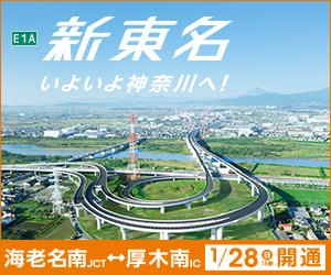 E1A 新東名 海老名南JCT⇔厚木南IC開通