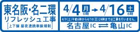 東名阪リフレッシュ工事のお知らせ