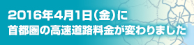 2016年4月1日(金)に首都圏の高速道路料金が変わりました