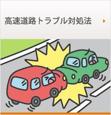 高速道路トラブル対処法